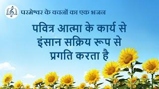 पवित्र आत्मा के कार्य से इंसान सक्रिय रूप से प्रगति करता है   Hindi Christian Song With Lyrics