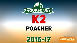 Тесты горных лыж K2 Poacher (Сезон 2016-17)