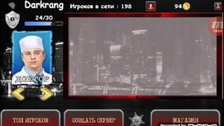 Обзор игры Мафия Онлайн первое видео на канале без звука