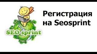 Как зарегистрироваться на Seosprint. Видеоурок 2015