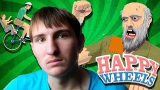 ДЕДУШКА С ДВИЖКОМ | Happy Wheels | (Frost, Lololoshka, EeOneGuy)