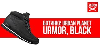 Ботинки Urban Planet - Urmor, Black. Обзор