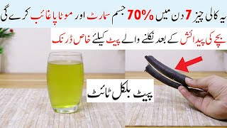 Morning drinks to cut belly fat || easy ways reduce after pregnancy
