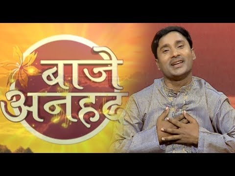 Baje Anhad | Ghat Hi Mai Hari ji Paa Gayani | Sunil Chaubey