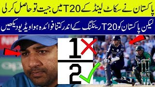 Pakistan T20 Ranking After Wining From Scotland