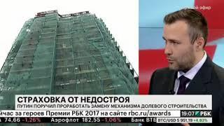 РБК-ТВ: Два новых механизма защиты граждан — участников долевого строительства