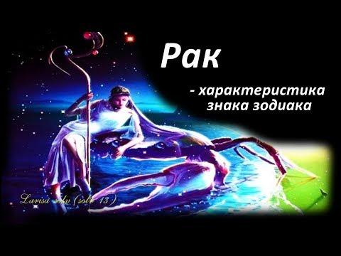 Рак - характеристики знака зодиака: сильные стороны, сексуальная совместимость, творчество