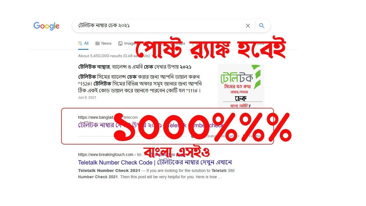 SEO Bangla Tutorial 2021| keyword Research | Blogger Bangla Tutorial 2021 | SEO Marketing
