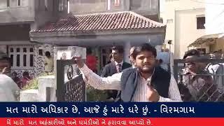 My House - Viramgam   Hardik Patel Live   14 December 2017   RMI LIVE