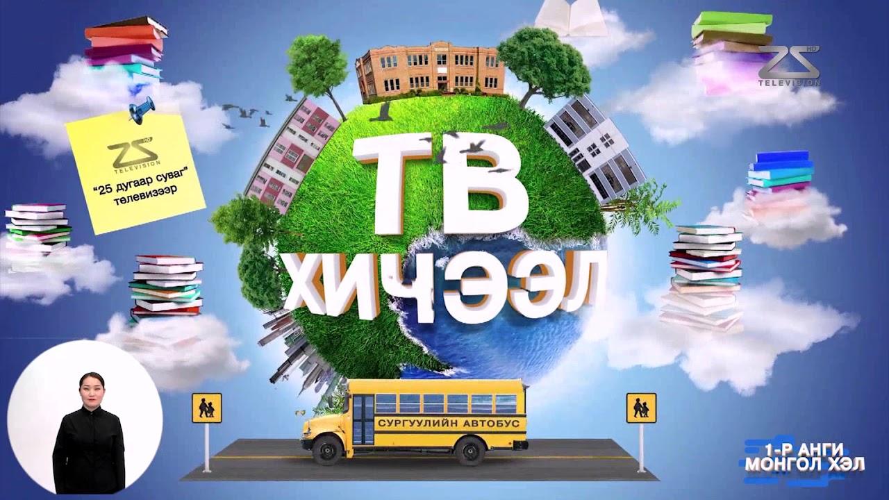 Теле Хичээл 1-р Анги 2020-02-14 Баасан гараг - YouTube