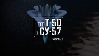 Военная приемка. «От Т-50 к Су-57» Часть 1