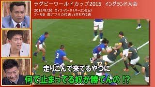 武井壮さんと見るラグビーワールドカップ衝撃の「タックル」まとめ!