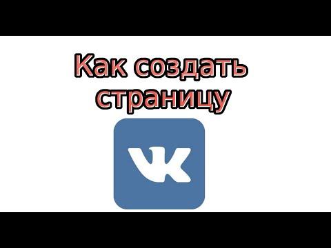 Как создать страницу В Контакте