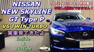 ニッサン 新型 スカイライン V6 ツインターボモデル 実車見てきたよ☆NISSAN GT-Rを彷彿とさせるか⁉︎ターボ車はプロパイロット2.0非搭載!