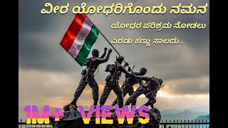 Best Indian army song