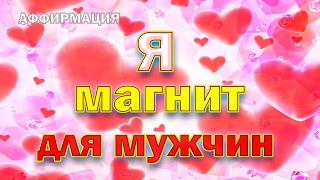 Аффирмации на замужество и любовь