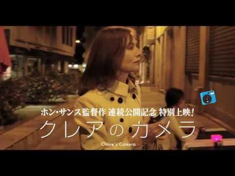 映画『クレアのカメラ』予告編