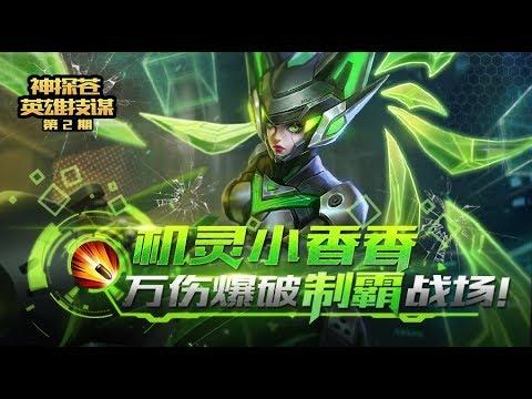 王者荣耀孙尚香:1秒万伤,让敌人摸不到的回流身法