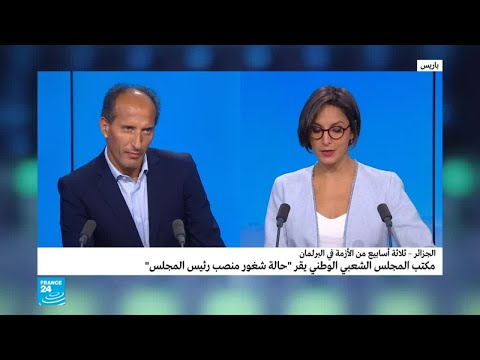 البرلمان الجزائري في مأزق  - نشر قبل 2 ساعة