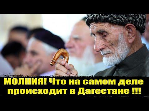 МОЛНИЯ! Что творится в Дагестане?Дагестан последние новости Что на самом деле происходит в Дагестане