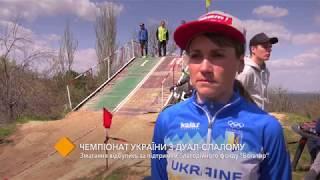 Чемпионат Украины Mountain Bike – Dual slalom