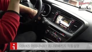 더뉴K5 아이나비X1 옴니뷰 작동영상