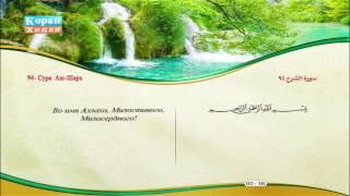 94 |  Сура  Аш-Шарх |  Машари Рашид Эль Афаси