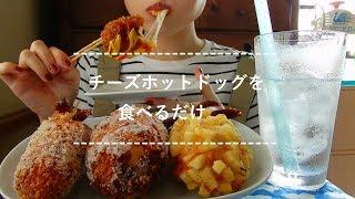 【咀嚼音】チーズホットドッグを食べる【Eating Sounds】