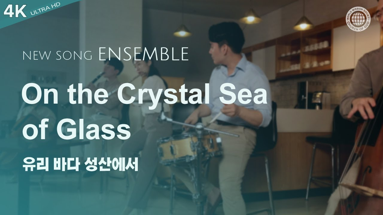 〔새노래   Ensemble〕 유리 바다 성산에서   하나님의교회 세계복음선교협회