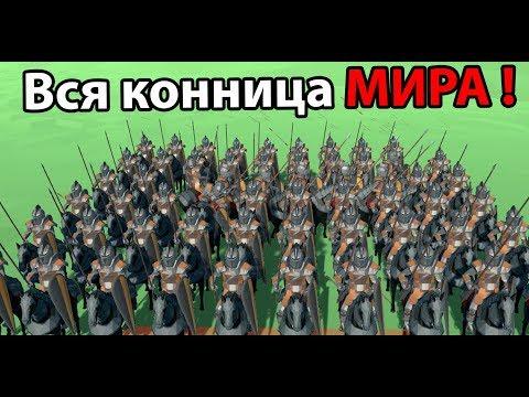 Создаем свою военную ДРУЖИНУ !