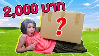 ยายเฉื่อยแกะกล่องสุ่มของเล่นจากญี่ปุ่น 2000 บาท มีแต่ของแปลกๆทั้งนั้นเลย