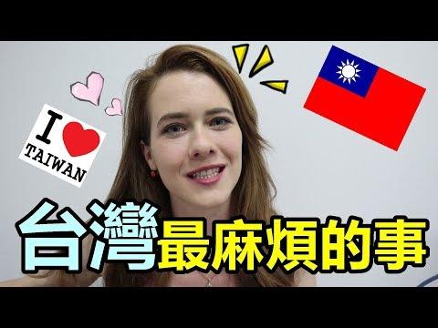 外國人在台灣生活,最麻煩的事情是什麼? - (老外瘋台灣) (Tayvan'da En Zahmetli Olaylar)