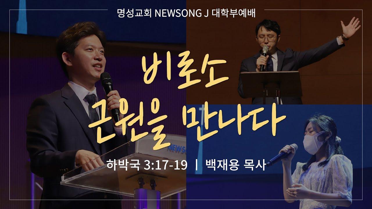 명성교회 NEWSONG J 대학부 [예배 FULL 영상] [21.07.17]