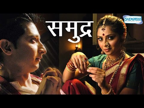 Samudra(HD)| Popular Marathi Movie| Mohan...