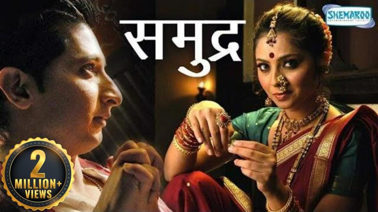 Download Samudra(HD) [With Eng Subtitle] | Sonali Kulkarni | Mohan Agashe | Sachit Patil | Anand Abhyankar|