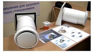 Дeцeнтpaлизoвaннaя вeнтиляция c peгeнeрaциeй тeплa PeBEHTa(Заказ энергосберегающих систем вентиляции, кондиционирования, отопления тепловыми насосами, теплыми пола..., 2013-03-11T16:20:39.000Z)