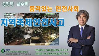 송창영 교수의 품격있는 안전사회 -  지역축제안전사고