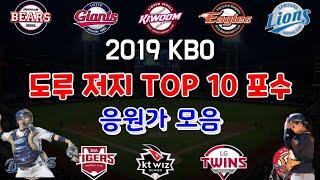 """2019 KBO """"도루저지"""" TOP …"""