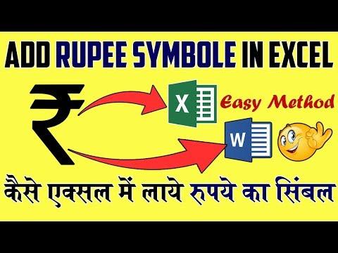 How To Add Indian Rupee Symbol In Excel And MS Word│एक्सल में इन्सर्ट करे रुपए का सिंबल