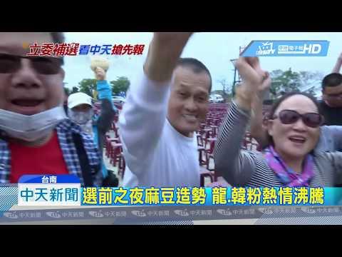 20190315中天新聞 最後衝刺!謝龍介車隊掃街 將合體韓國瑜