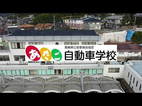 学校 あたご 自動車 宿泊施設(長崎県にあるあたご自動車学校)