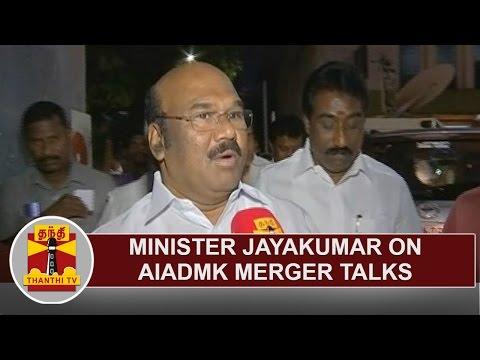 Minister Jayakumar on AIADMK Merger Talks   Thanthi TV