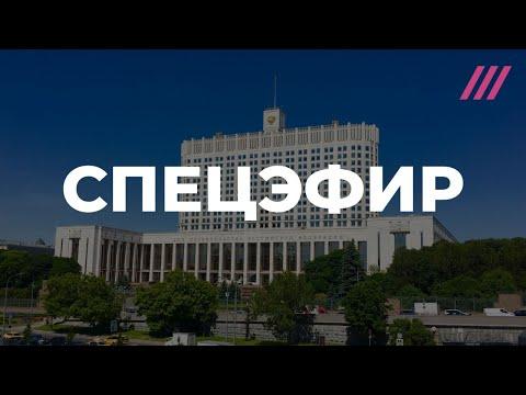 Правительство России ушло в отставку. Спецэфир