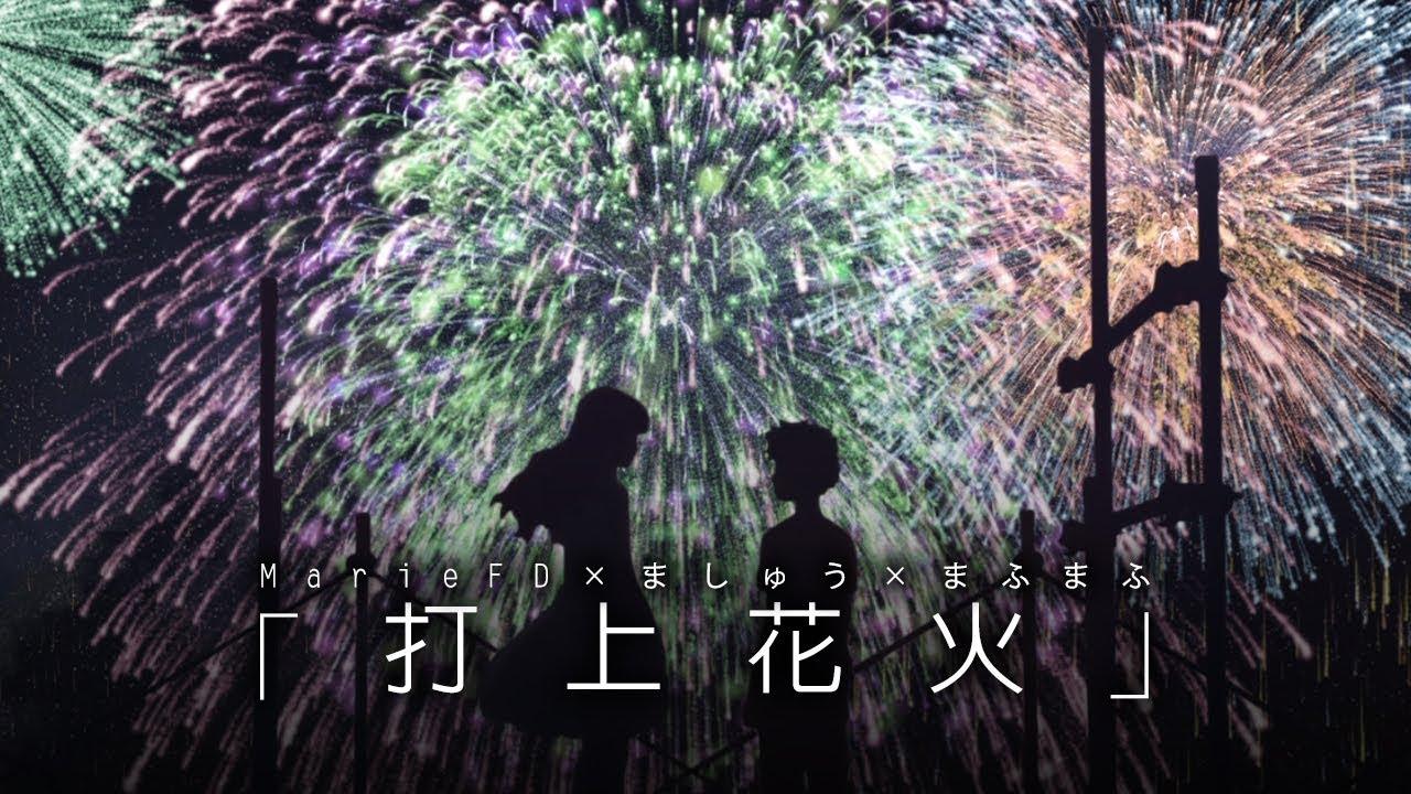 【中日字幕】打上花火 - まふまふ× MarieFD × ましゅう