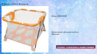 Манеж Globex Книжка(Купить Манеж Globex Книжка: http://goodsdom.ru/buy/4435 Категория товара: Детская мебель - Манежи Цена: 3060 RUR Доставка в..., 2016-09-24T03:39:47.000Z)