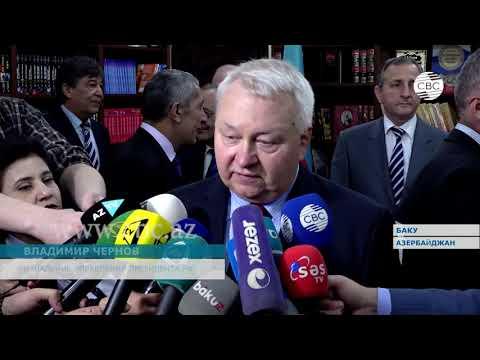 Российская делегация прибыла в Азербайджан по случаю 10-летия Дома русской книги в Баку