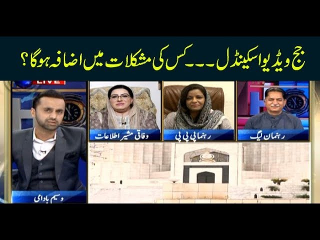 11th Hour | Waseem Badami | ARYNews | 15th July 2019
