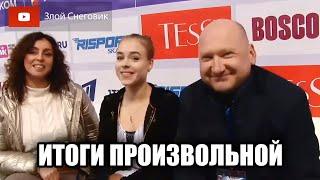 ИТОГИ ПРОИЗВОЛЬНОЙ ПРОГРАММЫ Женщины Финал Кубка России 2020 в Великом Новгороде