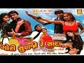 Download Gujarati Love Song | Ho Gori Mori Sheku Mori | Gori Sunjo Re Saad | Romantic Song MP3 song and Music Video