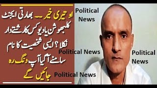 Latest News Kulbhushan Yadav Is Relative Of Which Personality?